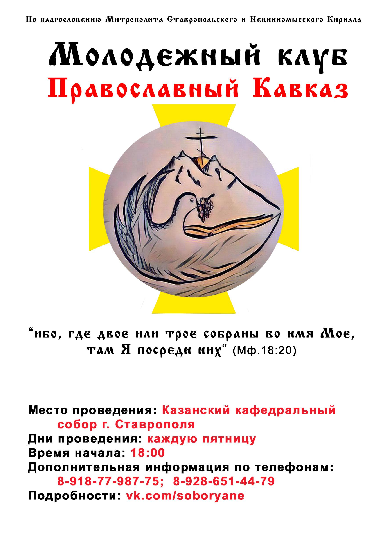 Эмблема - Православный кавказ