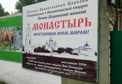 Экскурсии в Иоанно-Мариинский женский монастырь собирают взрослых и детей